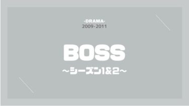 BOSS(ボス1&2) 無料動画