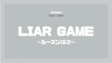 LIAR GAME(ライアーゲーム1&2) 無料動画