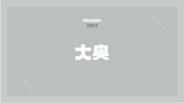 大奥(2003) 無料動画