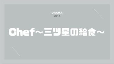 Chef〜三ツ星の給食〜 無料動画