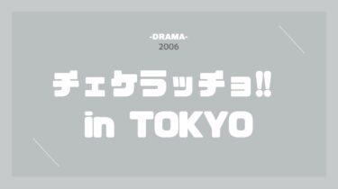 チェケラッチョ!! in TOKYO 無料動画
