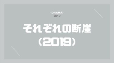 それぞれの断崖(2019) 無料動画