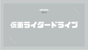 仮面ライダードライブ 無料動画