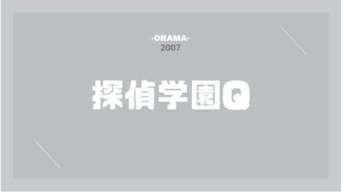 探偵学園Q 無料動画