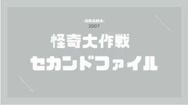 怪奇大作戦 セカンドファイル(2007) 無料動画
