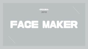 FACE MAKER(フェイスメーカー) 無料動画