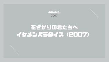 花ざかりの君たちへ イケメンパラダイス(2007) 無料動画