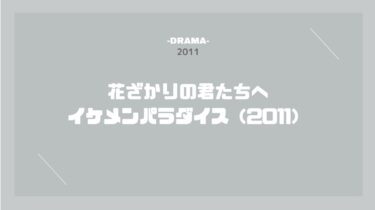 花ざかりの君たちへ イケメンパラダイス(2011) 無料動画