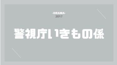 警視庁いきもの係 無料動画