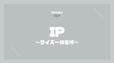 IPサイバー捜査班 無料動画