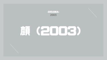 顔(2003) 無料動画