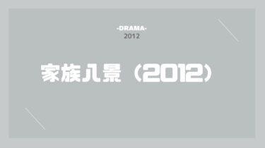 家族八景(2012) 無料動画