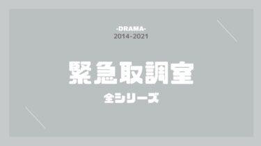 緊急取調室(シーズン1〜4) 無料動画