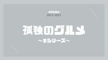 孤独のグルメ(Season1〜9&スペシャル) 無料動画