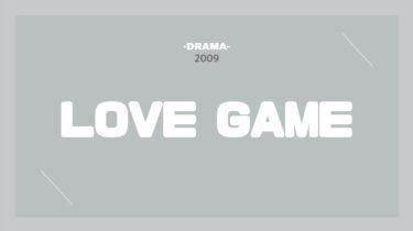 LOVE GAME(ラブゲーム) 無料動画