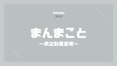 まんまこと〜麻之助裁定帳〜 無料動画
