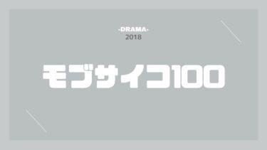 モブサイコ100 無料動画