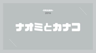 ナオミとカナコ 無料動画