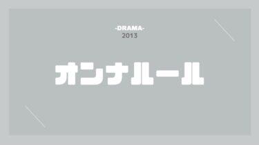 オンナルール 無料動画