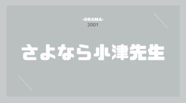 さよなら小津先生無料動画