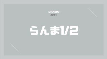 らんま1/2 無料動画