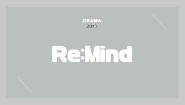 Re:Mind(リマインド) 無料動画