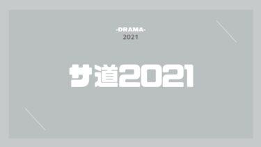 サ道2021 無料動画