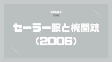 セーラー服と機関銃(2006) 無料動画