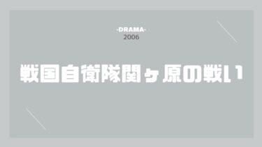 戦国自衛隊関ヶ原の戦い 無料動画
