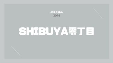 SHIBUYA零丁目 無料動画