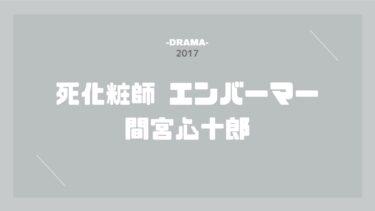 死化粧師 エンバーマー 間宮心十郎 無料動画