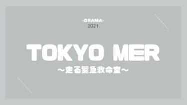TOKYO MER 走る緊急救命室 無料動画