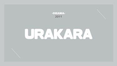 URAKARA 無料動画