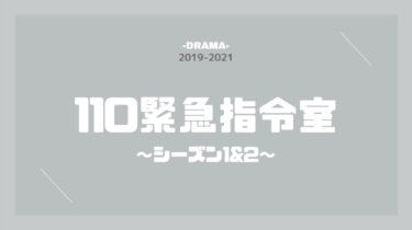 110緊急指令室(シーズン1&2) 無料動画
