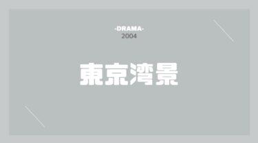 東京湾景 無料動画