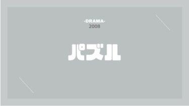 パズル(2008) 無料動画