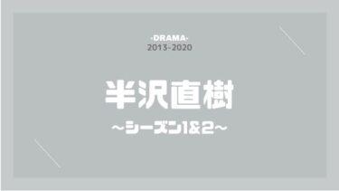 半沢直樹1&2 無料動画