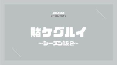 実写版賭ケグルイ(シーズン1&2) 無料動画