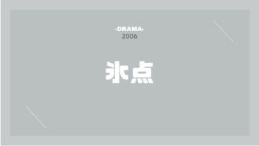 氷点(2006)無料動画