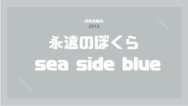 永遠のぼくら sea side blue 無料動画